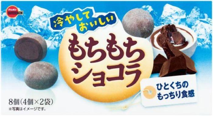 mochi-mochi-chocola
