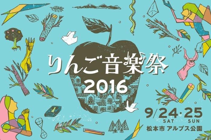 news_header_ringoongakusai2016_main