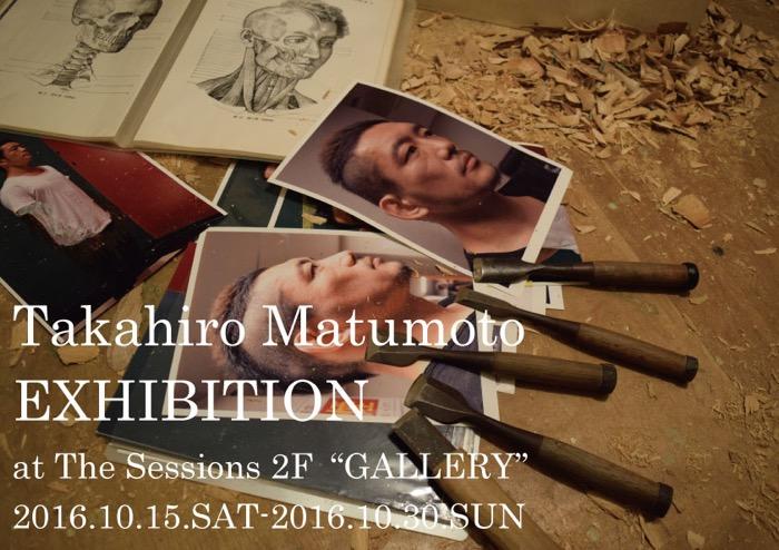 takahiro-exhibition